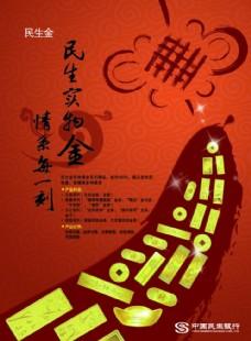 民生银行海报