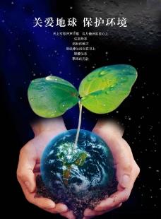 关爱地球 保护环境图片