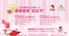 三八妇女节宣传海报图片