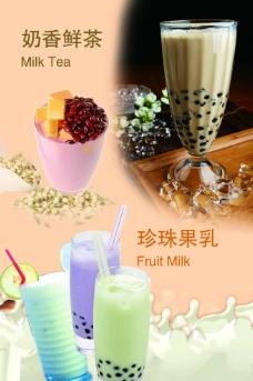 奶茶 果乳图片