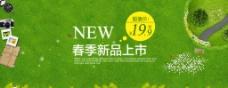 春季新品上海报图片