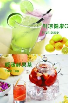 果茶 鲜果茶图片