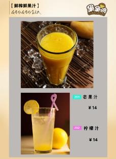 果饮菜单 果果家图片