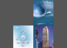 长江实业集团画册图片