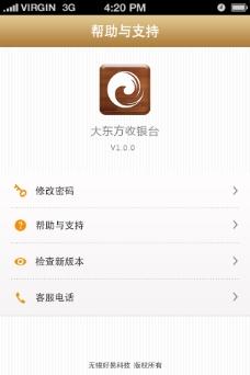 手机UI帮助与支持界面