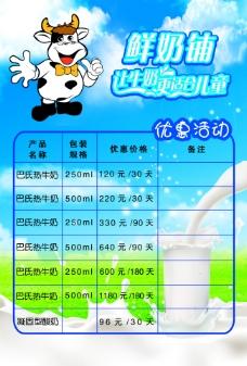 鲜奶铺优惠宣传单