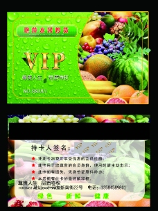 水果店VIP卡图片