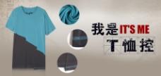 淘宝T恤海报