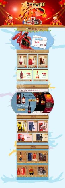 酒类淘宝模板