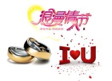 戒指 浪漫情人节图片