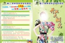 化妝品 彩妝 宣傳單
