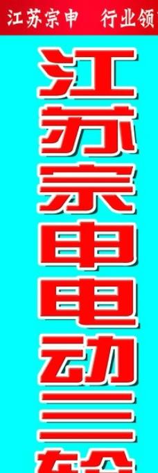 刀江苏宗申宣传旗帜图片