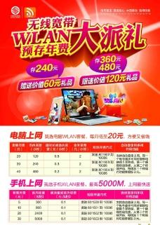 无线宽带 WLAN图片
