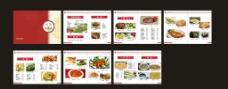 农家乐菜谱图片