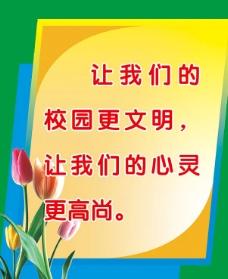 校园文明高尚海报图片