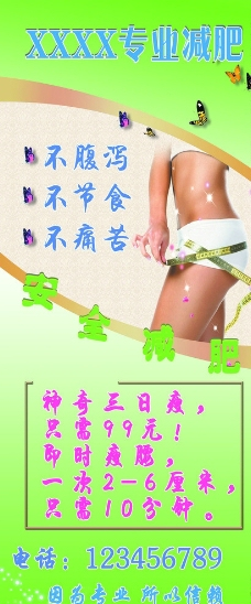 减肥海报图片