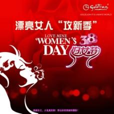 三八妇女节海报38妇女节