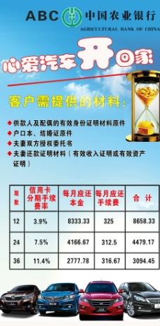 农行 中国农业银行图片