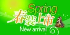 绿色 新款春装上市