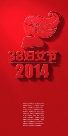 三八妇女节宣传海报素材下载