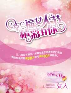三八妇女节海报模板下载