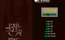 青禾招商手册封面图片