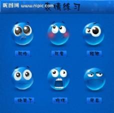 表情 网页图标