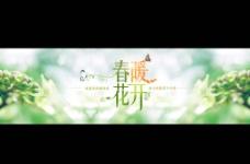 春暖花开字体海报图片