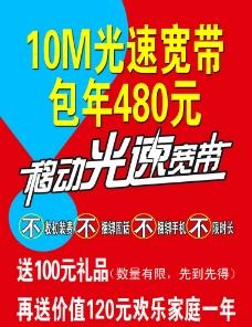 10M光速宽带彩页图片