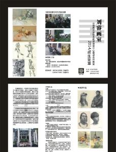 刘睿画室折页图片