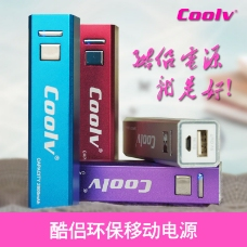 coolv移动电源分层素材