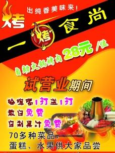 火锅烤肉图片