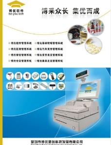 博优软件宣传海报图片