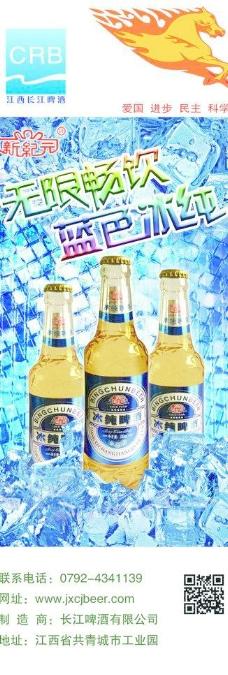 冰纯啤酒图片