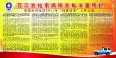 综合执法宣传栏