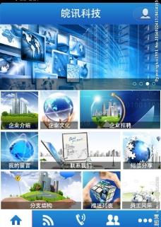 蓝色科技app图片