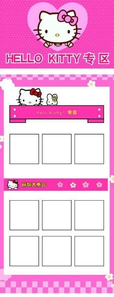 kitty 淘宝模板图片