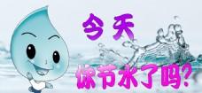 节约用水宣传看板