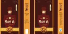 淮源春酒盒包装盒图片