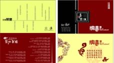 中国风纸巾图片