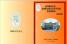 课题封面图片