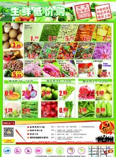 超市生鲜低价购专区图片