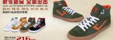 淘宝鞋类海报图片