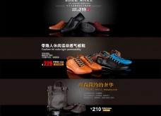 淘宝男鞋海报图片