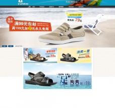 淘宝鞋类首页图片