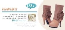 女鞋广告促销图片
