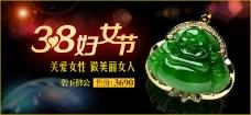 3.8妇女节促销广告