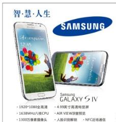 三星手机广告图片