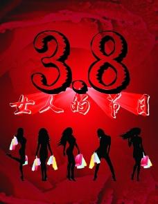 3 8日妇女节图片