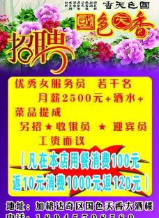 国色天香海报图片